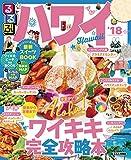 るるぶハワイ'18 (るるぶ情報版(海外))