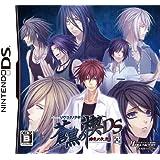 蒼黒の楔 緋色の欠片3 DS (通常版)