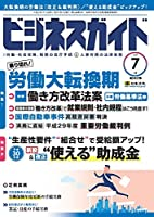 ビジネスガイド 2018年 07 月号 [雑誌]