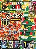 Quanto (くあんと) 2012年 01月号 Vol.278