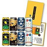 よなよなエール 350ml 4種8缶 飲み比べ クラフトビールお試しセット オリジナル「クラフトビール入門書」付き