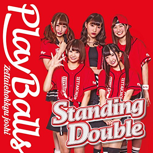 Standing Double(タイプA)の詳細を見る