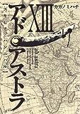 アド・アストラ 13 ─スキピオとハンニバル─ (ヤングジャンプコミックス)