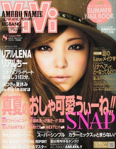 ViVi (ヴィヴィ) 2011年 08月号 [雑誌]