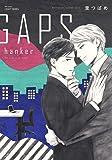 GAPS hanker (H&C Comics CRAFTシリーズ)