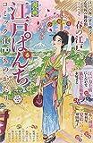 江戸ぱんち 春 (シリーズ2巻) (COMIC江戸日和(ペーパーバックスタイル女性向け時代劇漫画))