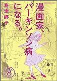 漫画家、パーキンソン病になる。(分冊版) 【第8話】 (ぶんか社コミックス)