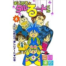 まじかる☆タルるートくん 6巻