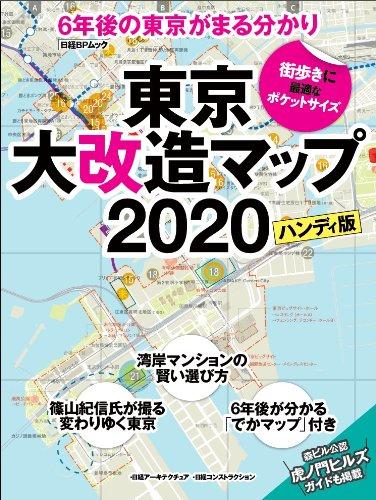 東京大改造マップ2020ハンディ版 (日経BPムック)