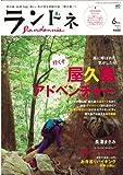 ランドネ 2011年 06月号 [雑誌]