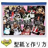 13種類の2足歩行風コスプレ撮影用 犬服の型紙小型犬向き nideru コスチューム パターン (トイプーくるみちゃんサイズ首下25cm)