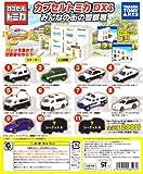 カプセルトミカDX4 みんなの街の警察署 ミニカー ガチャ タカラトミーアーツ(全11種フルコンプセット)