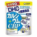 DHC カルシウム+CBP 徳用90日分