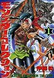 モンスター・コレクション(1) 魔獣使いの少女 モンスター・コレクション 魔獣使いの少女 (ドラゴンコミックスエイジ)