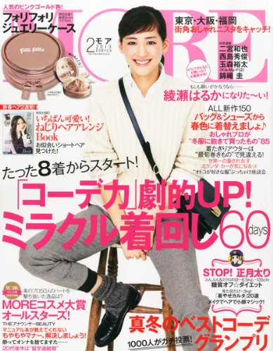 MORE (モア) 2013年 02月号 [雑誌]の詳細を見る