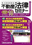 不動産法律セミナー 2017年10月号 (2017-09-20) [雑誌]