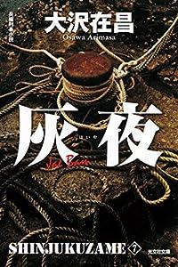 「新宿鮫」シリーズ 7巻 表紙画像