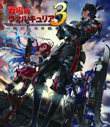 OVA 戦場のヴァルキュリア3 誰がための銃瘡 前編 ブラックパッケージ 完全生産限定版  Blu-ray