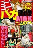 ゴー!ゴー!!バカ画像MAX ここのつ。―考えるな、感じるんだ!! (BEST MOOK SERIES 91)