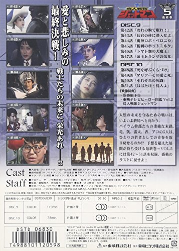 鳥人戦隊ジェットマン VOL.5 [DVD]
