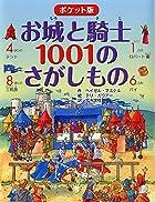 ポケット版 お城と騎士 1001のさがしもの