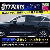 サムライプロデュース CX5 CX-5 KF系 ウィンドウトリム 上側 &サイドモール ステンレス鏡面 パーツ カスタム 外装 2点セット