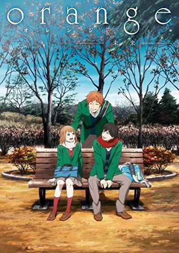 【Amazon.co.jp限定】アニメーション映画 『orange -未来-』 DVD 初回生産限定版(オリジナルA5クリアファイル付き)の詳細を見る