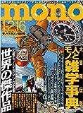 MONO MAGAZINE (モノ・マガジン) 2009年 1/16号 [雑誌]
