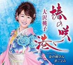 大沢桃子「椿の咲く港」のジャケット画像