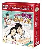 イタズラなKissII惡作劇2吻 DVDBOX2