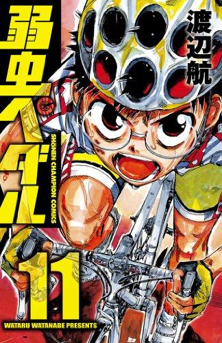 弱虫ペダル 11 (少年チャンピオン・コミックス)
