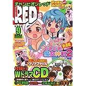 チャンピオン RED (レッド) 2008年 09月号 [雑誌]