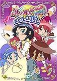 ふしぎ星の☆ふたご姫Gyu! 12 [DVD]