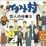 イラスト村 Vol.51 百人の仕事3