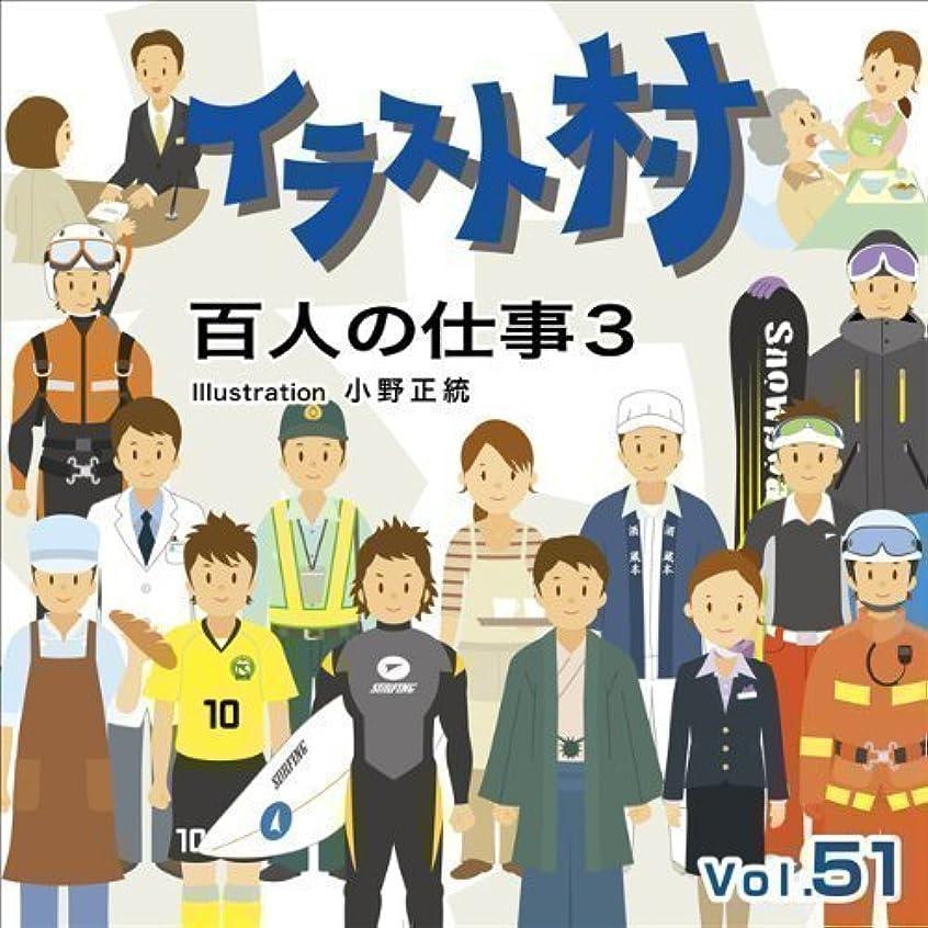 コロニー垂直名目上のイラスト村 Vol.51 百人の仕事3