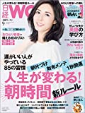 日経ウーマン 2016年 9月号 [雑誌]
