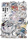 乱と灰色の世界 4巻 (HARTA COMIX)