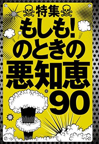 Amazon.co.jp: もしも!のときの...