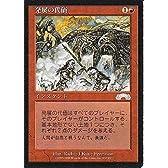 MTG 赤 日本語版 発展の代価 EXO-95 アンコモン