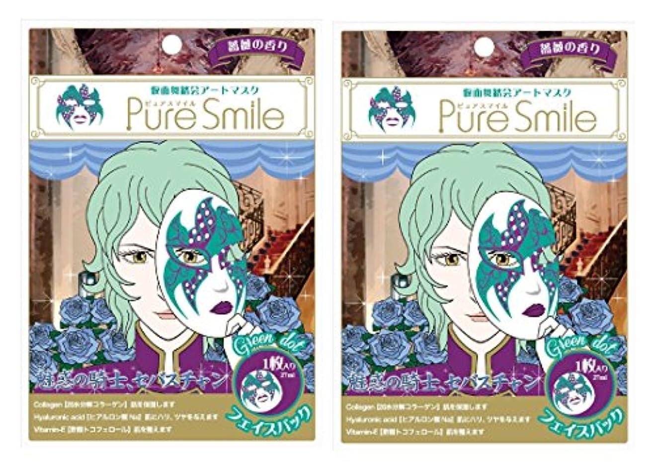 書店毎月銀行Pure Smile ピュアスマイル 仮面舞踏会アートマスク グリーンドット 2枚セット