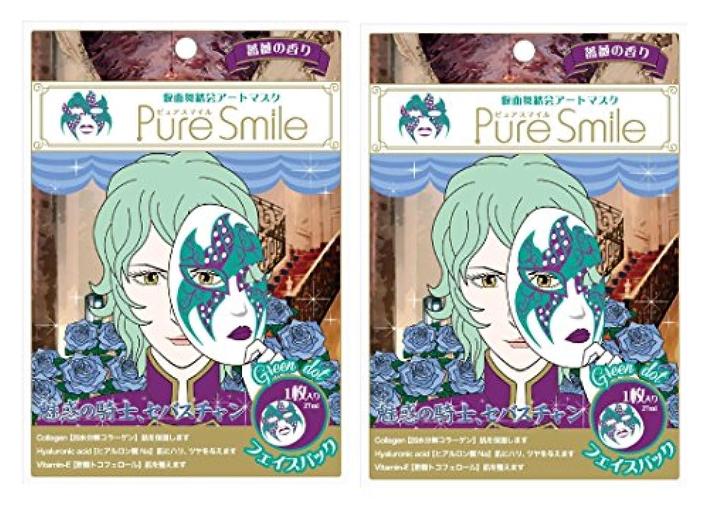 隠されたルート和解するPure Smile ピュアスマイル 仮面舞踏会アートマスク グリーンドット 2枚セット