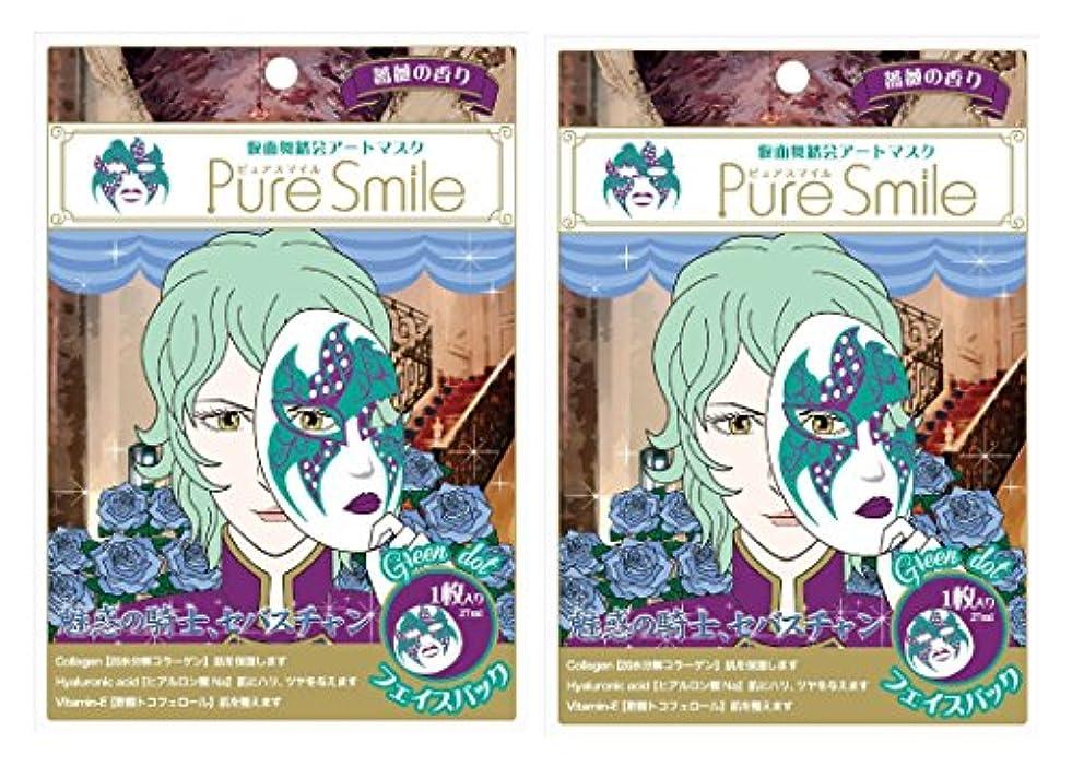 迫害するすり減る評決Pure Smile ピュアスマイル 仮面舞踏会アートマスク グリーンドット 2枚セット