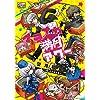 マヨナカ満月アワー 望月和臣 アトラス作品集 (IDコミックス DNAメディアコミックススペシャル)