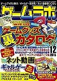 三才ブックス ゲームラボ 2015年 12 月号 [雑誌]の画像