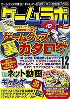 ゲームラボ2015年12月号