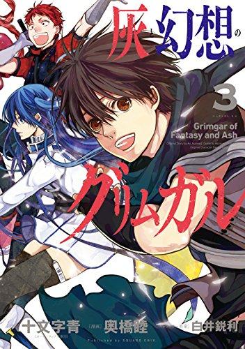 灰と幻想のグリムガル 3巻 (デジタル版ガンガンコミックスJOKER)