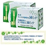 葛の花イソフラボン青汁 2箱セット(60本入り)[機能性表示食品]