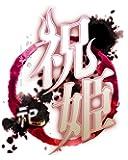 祝姫 -祀- - PS4