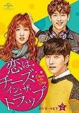恋はチーズ・イン・ザ・トラップ DVD-SET2[DVD]