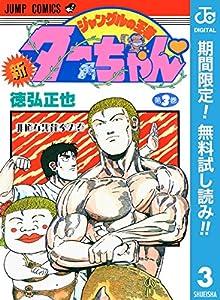 新ジャングルの王者ターちゃん【期間限定無料】 3 (ジャンプコミックスDIGIT...
